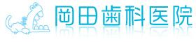 岡田歯科医院|愛媛県松山市|089-979-6482